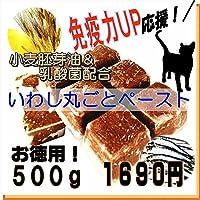 猫 まるごと煮 国産いわしペースト 小麦胚芽油入り サプリメント・小分けトレー 500g 手作りキャットフード ごはんの材料 トッピング
