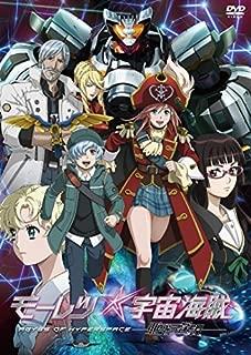 Animation - Moretsu Pirates Abyss Of Hyperspace Aku No Shinen [Japan DVD] KIBA-2152