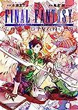 FINAL FANTASY LOST STRANGER 5巻 (デジタル版ガンガンコミックス)