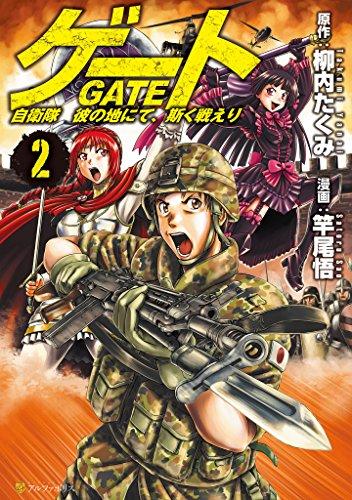斯く gate 地 えり の 戦 に 彼 自衛隊 て GATE(ゲート) 自衛隊