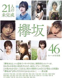 欅坂46ファースト写真集21人の未完成