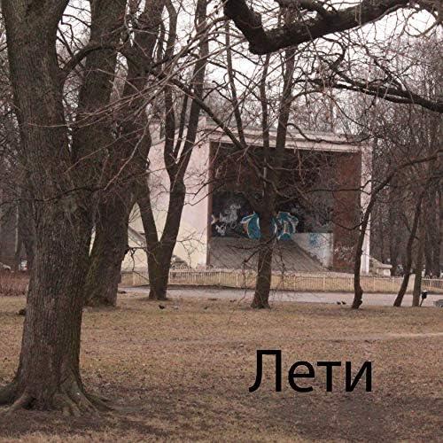 ПатиСпб & Григорий Фадеев
