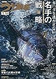 つり情報 2021年 10/1 号 [雑誌]