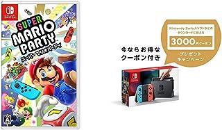 スーパー マリオパーティ - Switch + Nintendo Switch 本体 (ニンテンドースイッチ) 【Joy-Con (L) ネオンブルー/ (R) ネオンレッド】 + ニンテンドーeショップでつかえるニンテンドープリペイド番号30...