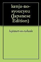 kenja-no-syoucyou (Japanese Edition)