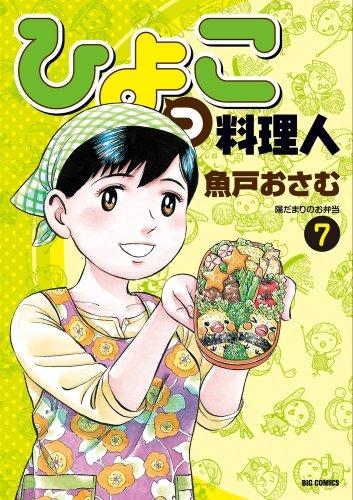 ひよっこ料理人 (7) (ビッグコミックス)