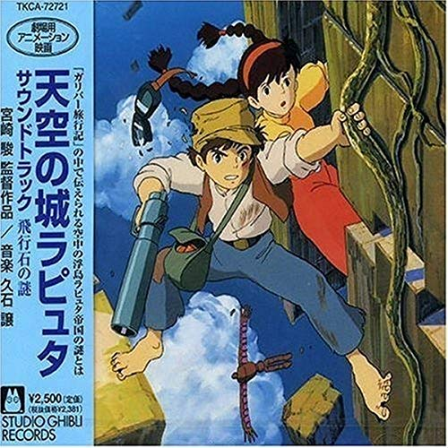 Tenkunoshiro Laputa (Original Soundtrack)