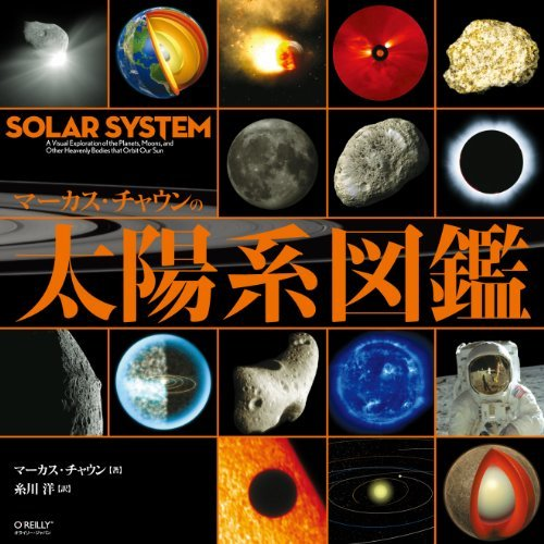 マーカス・チャウンの太陽系図鑑