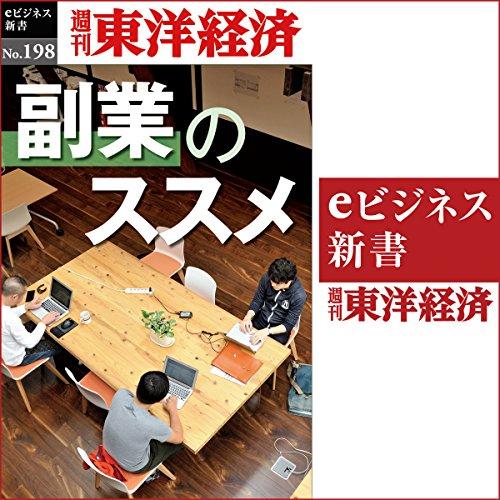 『副業のススメ (週刊東洋経済eビジネス新書No.198)』のカバーアート