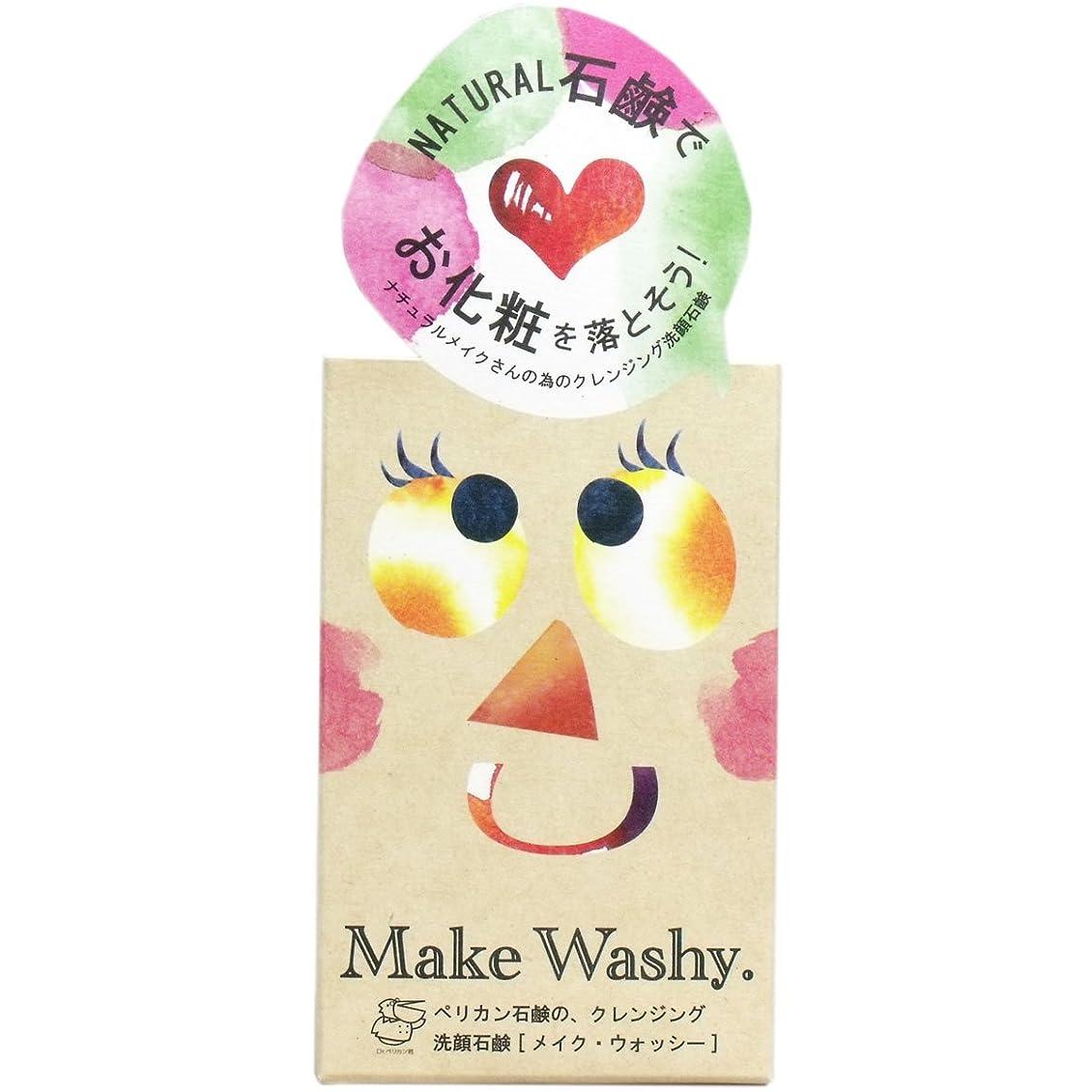 最後の蒸気酸【まとめ買い】メイクウォッシー 洗顔石鹸【×2個】