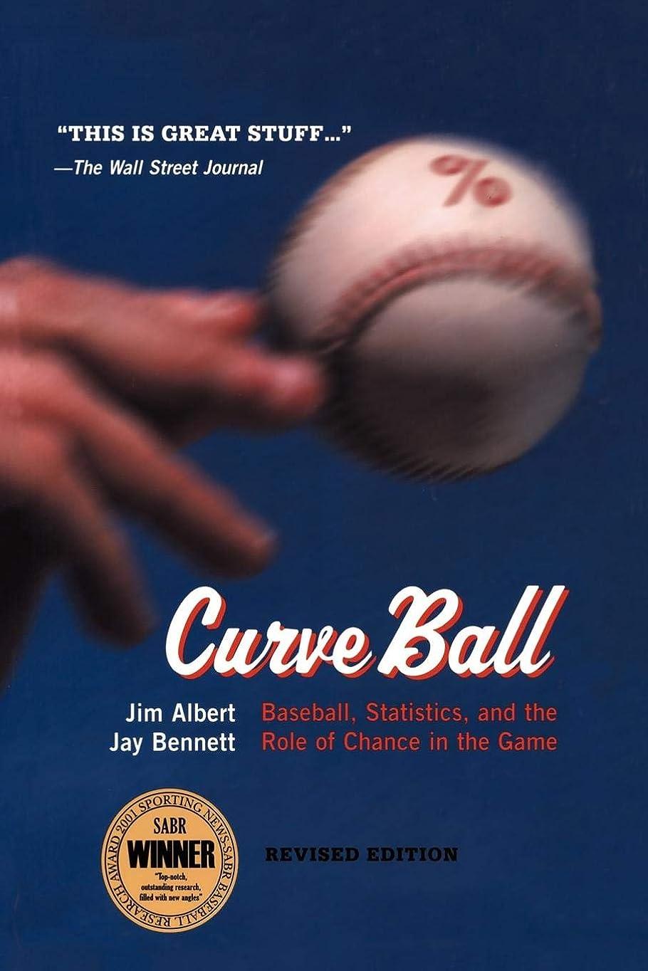 スキニー教育学闇Curve Ball: