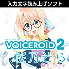 VOICEROID2 桜乃そら|ダウンロード版