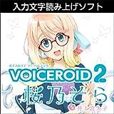 VOICEROID2 桜乃そら ダウンロード版|ダウンロード版
