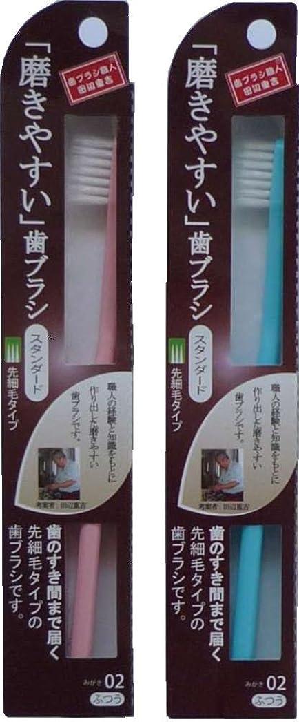 斧ブリード聴衆磨きやすい歯ブラシ スタンダード 先細毛タイプ ふつう 12本 アソート(ピンク、ブルー、グリーン、パープル)