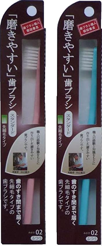 インポートホット仮装磨きやすい歯ブラシ スタンダード 先細毛タイプ ふつう 12本 アソート(ピンク、ブルー、グリーン、パープル)