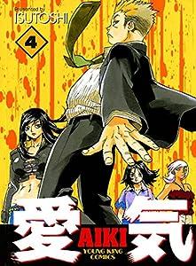 愛気 (4) (ヤングキングコミックス)