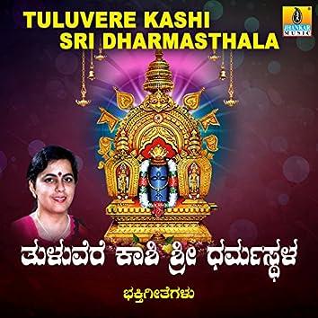 Tuluvere Kashi Sri Dharmasthala