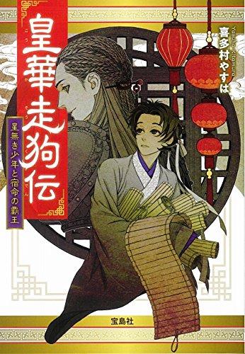 皇華走狗伝 星無き少年と宿命の覇王 (宝島社文庫)