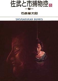 佐武と市捕物控 ビッグコミック版(5) (ビッグコミックス)