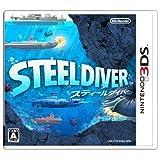 STEEL DIVER - 3DS