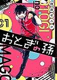 おとぎの孫 1巻 (デジタル版ガンガンコミックスpixiv)