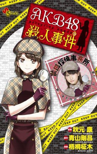 AKB48殺人事件 (少年サンデーコミックススペシャル)