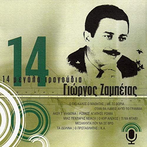 Giorgos Zabetas