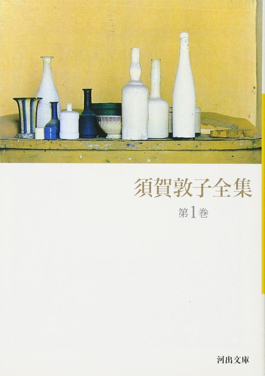 須賀敦子全集1