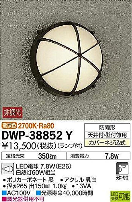 未払い加入含める大光電機(DAIKO) LEDアウトドアライト (ランプ付) LED電球 7.8W(E26) 電球色 2700K DWP-38852Y