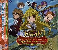TVアニメ「探検ドリランド」 主題歌「Together」