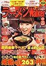 ウォーカームック ラーメンウォーカー関西2010 61802-64