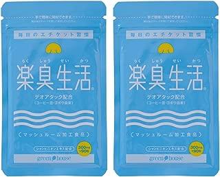 楽臭生活 2袋セット 90粒入×2袋 口臭 体臭 加齢臭 サプリ タブレット 対策 ランキング シャンピニオン
