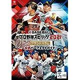 eBASEBALLプロ野球スピリッツ2021 グランドスラム 公式パーフェクトガイド (ファミ通の攻略本)
