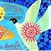 音の海から -12のピアノ作品- 全音楽譜出版社刊 楽譜準拠CD