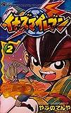 イナズマイレブン 2 (てんとう虫コロコロコミックス)