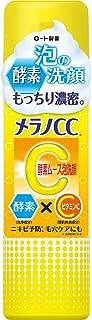 メラノCC 酵素ムース泡洗顔 酵素×ビタミンC配合 150g