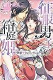 征服男子の箱庭姫 快感♥BattleShip (ぶんか社コミックス S*girl Selection)