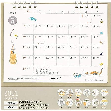 デザインフィル ミドリ 2021年 カレンダー 卓上 M ネコ柄 31004006
