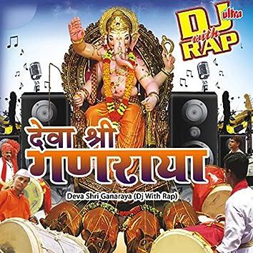 Deva Shri Ganaraya Dj With Rap
