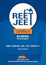 REET JEET LEVEL 1 BILINGUAL BOOK