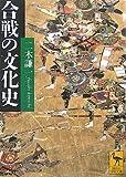 合戦の文化史 (講談社学術文庫)