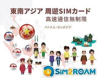 ベトナム カンボジア SIMカード インターネット 5日間 4G高速データ通信無制限使い放題 – 東南アジア 2ヵ国 周遊 SIM 5days
