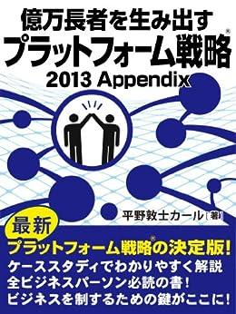 [平野敦士カール]の億万長者を生み出すプラットフォーム戦略®2013Appendix