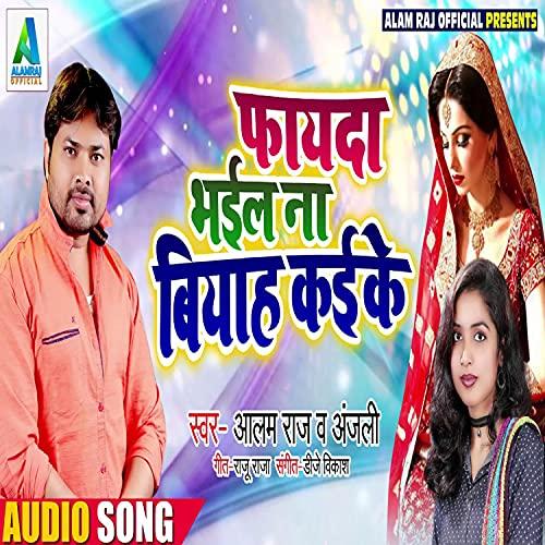 Fayda Bhail N Biyah Kaike (Bhojpuri Song)