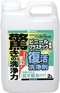 カンペハピオ 復活洗浄剤 ビニル・プラ用 2L
