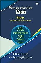Essay ( Nibandh) for UPSC Civil Services Exam/ सिविल सेवा परीक्षा के लिए निबंध