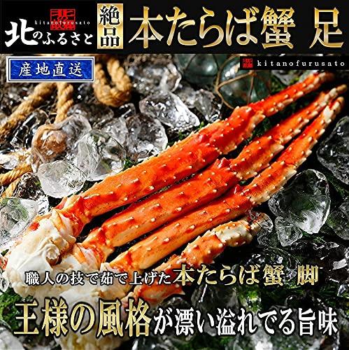 北海道産 タラバガニ 足 ボイル 1肩入 2Lサイズ (1kg前後) 急速冷凍 たらば蟹 かに 蟹 カニ タラバ たらば 海鮮 ギフト 贈り物 お祝い 夏ギフト 父の日 お中元