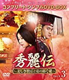 秀麗伝~美しき賢后と帝の紡ぐ愛~ BOX3<コンプリート・シンプルDVD-BOX5,...[DVD]