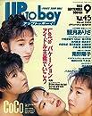 アップトゥボーイ 1993年9月号 No.45  表紙:CoCo  up初登場!巻頭スペシャル 観月ありさ 南野陽子  雑誌