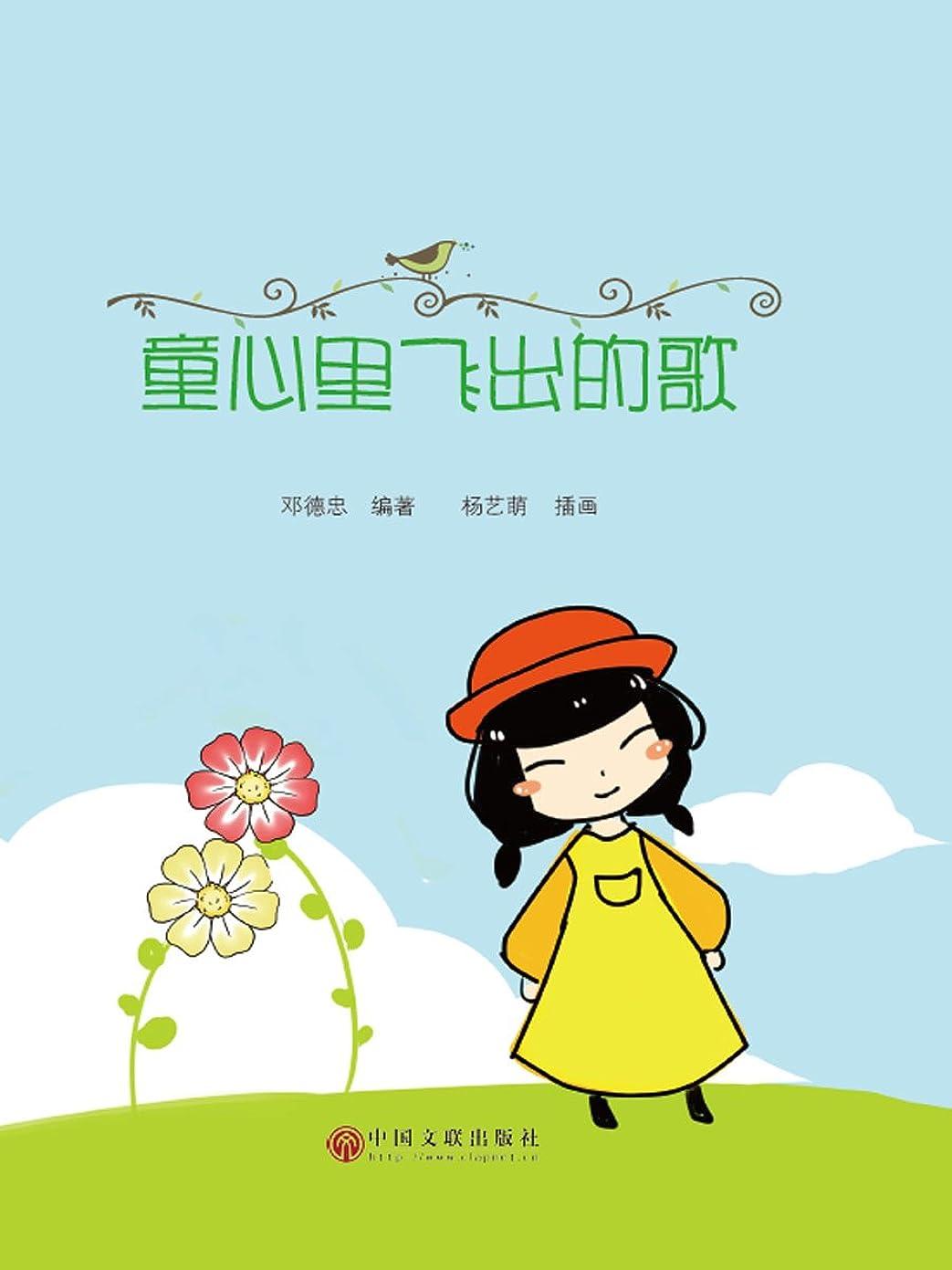 童心里飞出的歌 (English Edition)